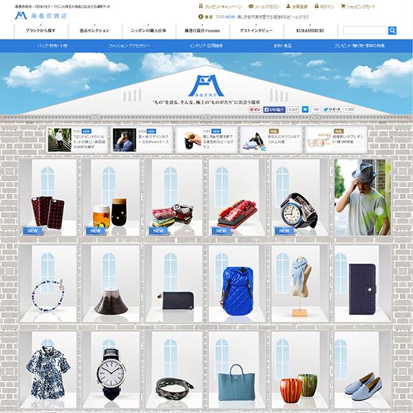 藤巻百貨店サイト トップページ