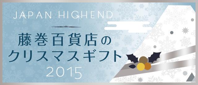 【藤巻百貨店】クリスマス特集 2015