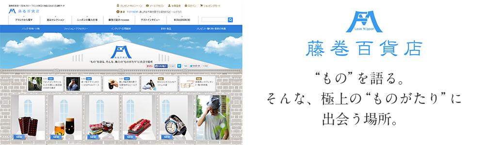 """""""藤巻百貨店とは日本""""をテーマにあらゆるジャンルの逸品を取り扱うECサイト"""