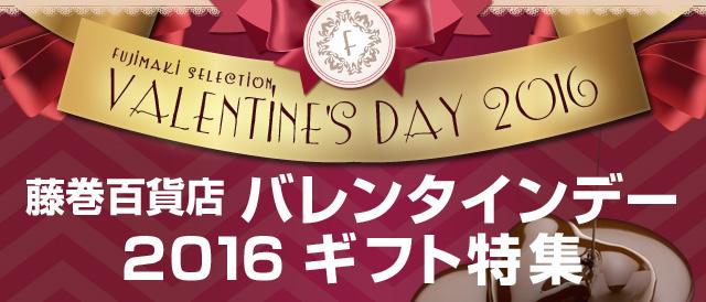 【藤巻百貨店】バレンタイン特集2016