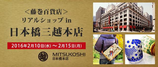 【藤巻百貨店】リアルショップ in 日本橋三越本店