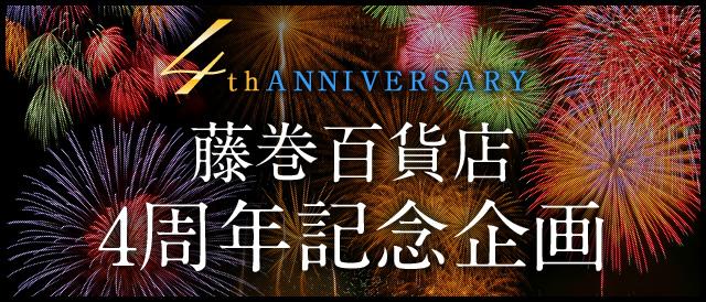 【藤巻百貨店】4周年特集