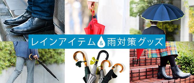 【藤巻百貨店】レインアイテム&雨対策グッズ