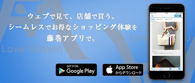 藤巻百貨店公式アプリ