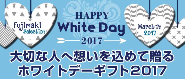 ホワイトデープレゼント 2017