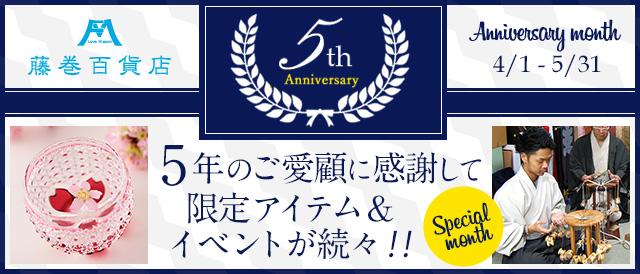 藤巻百貨店 5周年創業祭