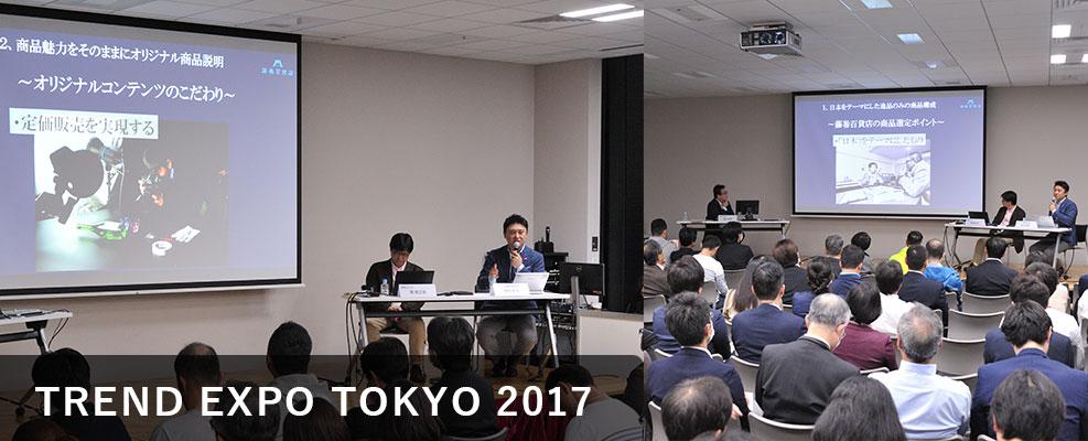 【座談会】TREND EXPO TOKYO 2017に代表・中村が座談会で登壇しました