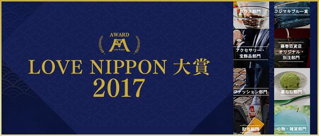 【藤巻百貨店】「LOVE NIPPON 大賞 2017」を発表