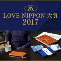 LOVE NIPPON 大賞 2017