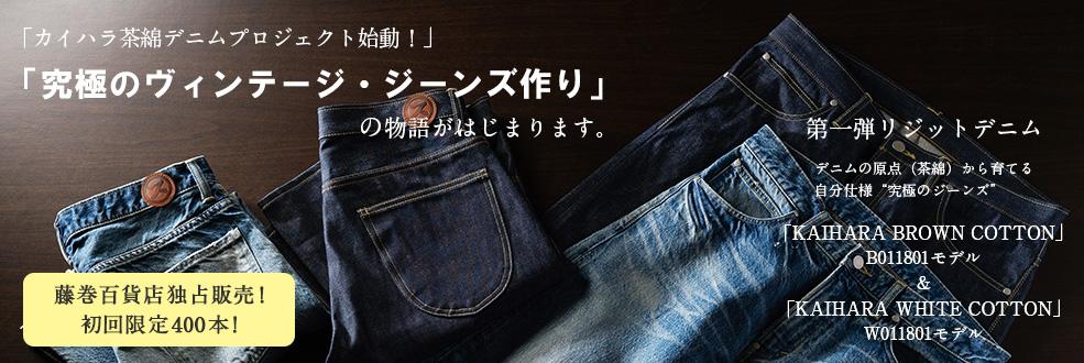 「藤巻百貨店」がカイハラデニムの取扱いを開始!