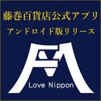 fujimaki_new_app