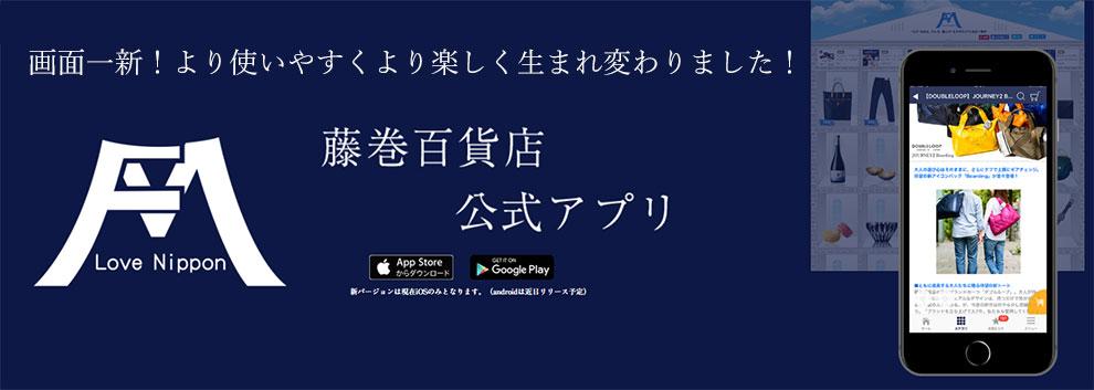 fujimakiapp_new