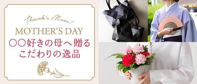 【藤巻百貨店】母の日プレゼント2019