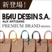 PREMIUM BRAND stores|BEAU DESSIN(ボーデッサン)オフィシャル ONLINE STORE