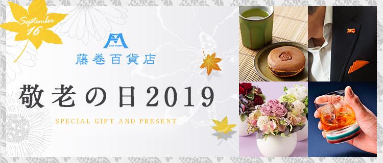 敬老の日プレゼント 2019|藤巻百貨店 公式通販サイト|プレゼント ギフト お祝い
